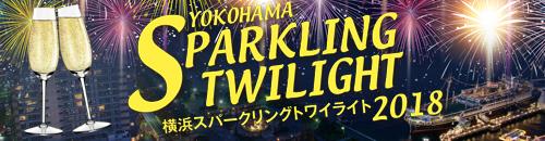 横浜スパークリングトワイライト2018
