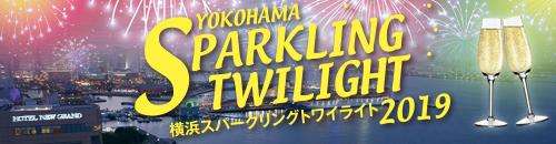 横浜スパークリングトワイライト2019